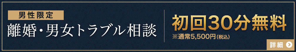 離婚相談30分無料キャンペーン/男性限定