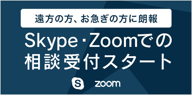 Skype・Zoomでの相談受付をスタートしました。