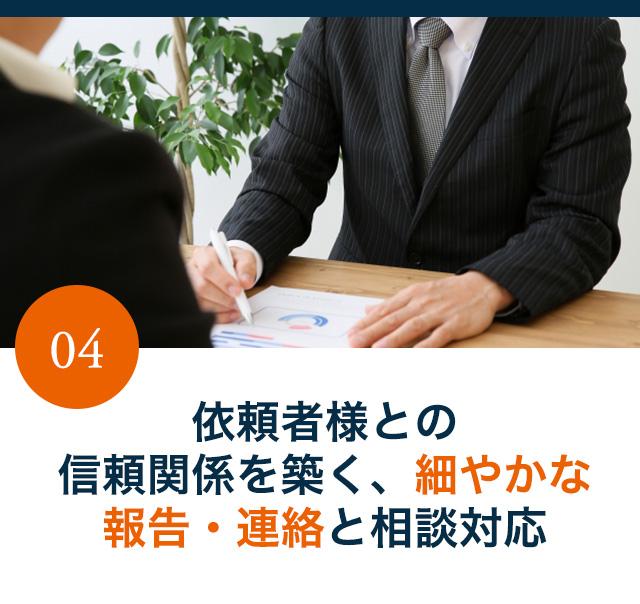 依頼者様との信頼関係を築く、細やかな報告・連絡と相談対応