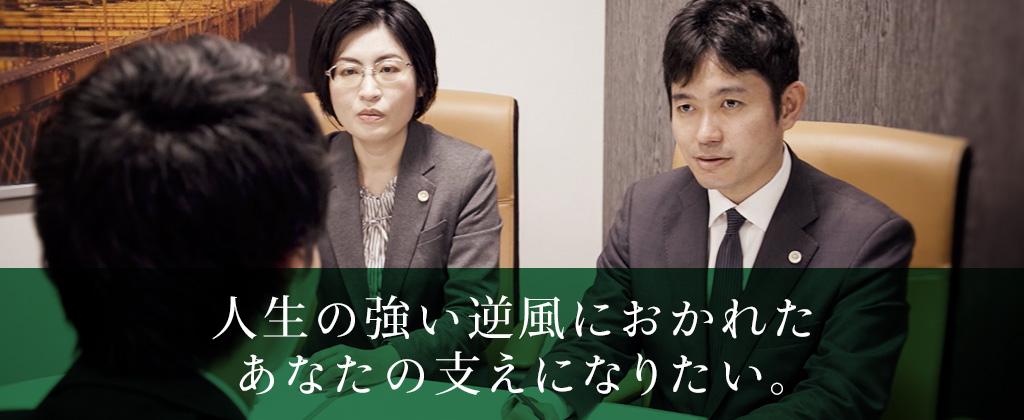 男性のための離婚相談〜広島の弁護士 勁草法律事務所〜